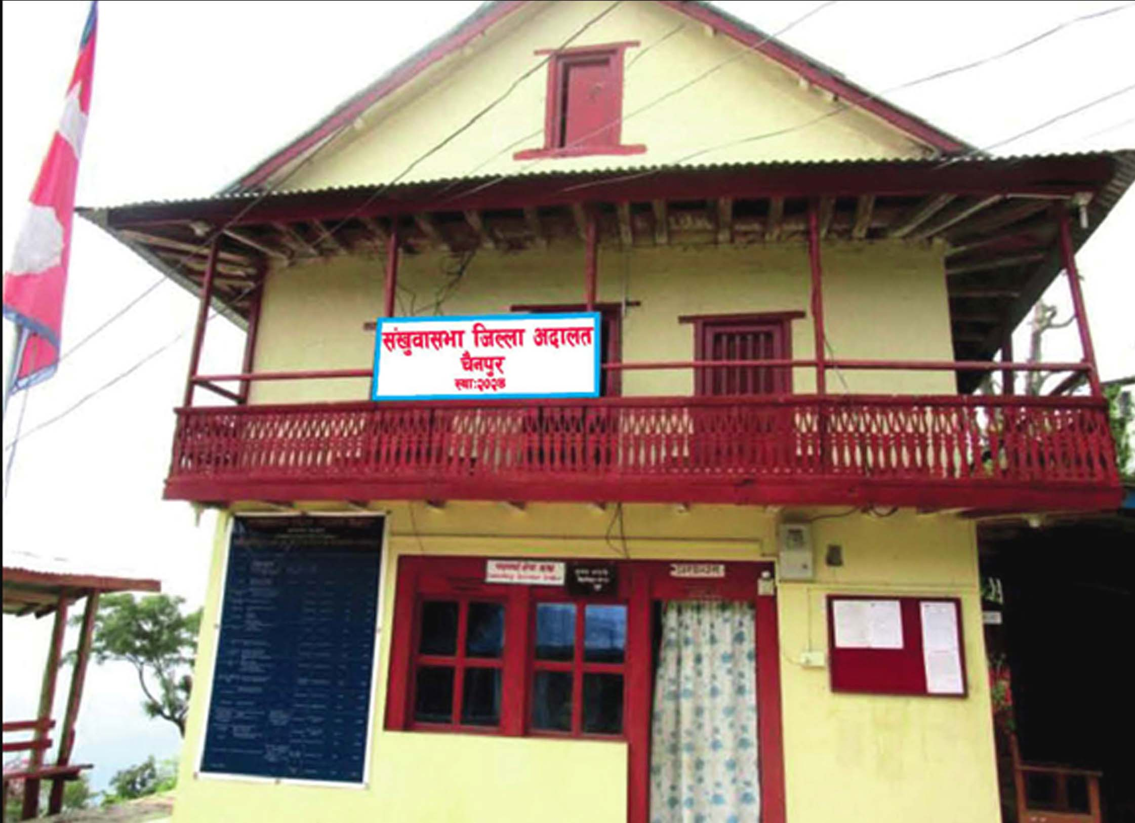 Sankhuwasabha District Court